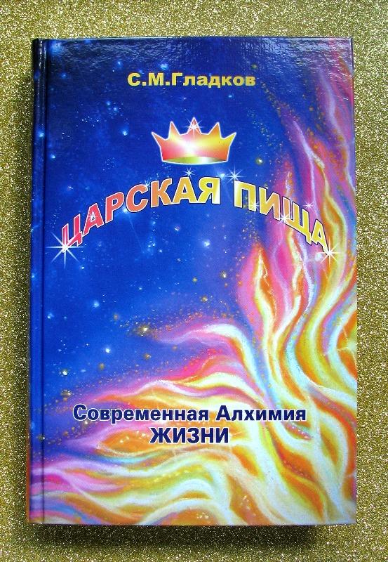 DietAlchemBook2.JPG
